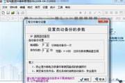 亿通工程档案资料软件 4.2