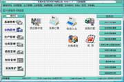 容兴企业管理系统 2010.2.34
