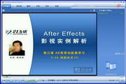 After Effects 影视实例解析-软件教程第三章 AE常用功能篇学习