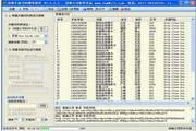 深维手机号码搜索软件 5.9.0.0
