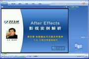 After Effects 影视实例解析-软件教程五章