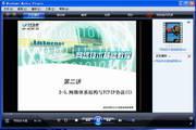网络技术基础教程-软件教程第二讲