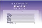 海尔HW-N86W手机使用说明书