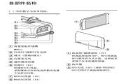 索尼HDR-TD20VE数码摄像机使用说明书