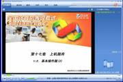全国计算机等级考试二级上机题库(VB语言)-软件教程第十七套
