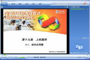 全国计算机等级考试二级上机题库(VB语言)-软件教程第十九套
