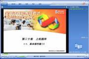 全国计算机等级考试二级上机题库(VB语言)-软件教程第二十套