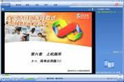 全国计算机等级考试二级上机题库(VB语言)-软件教程第六套