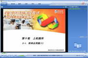 全国计算机等级考试二级上机题库(VB语言)-软件教程第十套