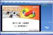 全国计算机等级考试二级上机题库(VB语言)-软件教程第三十二套