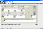 AH快递单打印软件-顺丰申通圆通韵达中通 4.05 免费版