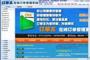 在线订单管理系统软件 2.0