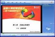 全国计算机等级考试二级(VB语言)-软件教程第二章 对象及其操作