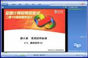 全国计算机等级考试二级(VB语言)-软件教程第六章 常用控件标准