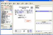 卫生所门诊电子处方软件 4.0 ..