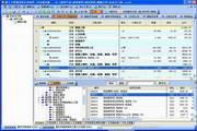 超人重庆建筑工程量清单计价软件 2013