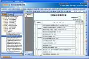 超人重庆建筑工程竣工资料管理软件