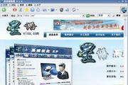 星语浏览器 1.6