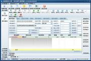 冠森电气成套设备报价软件 4.06