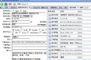 星语网站自动填表助手 1.5
