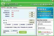 傲盾网游加速器2013 免费试用10天)