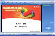 全国计算机等级考试二级(VB语言)-软件教程第八章 数组