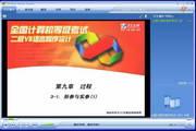 全国计算机等级考试二级(VB语言)-软件教程第九章 过程