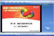 全国计算机等级考试二级(VB语言)-软件教程第十章 键盘与鼠标