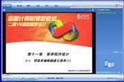 全国计算机等级考试二级(VB语言)-软件教程第十一章 菜单程序设计