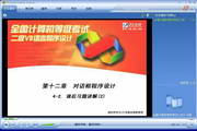 全国计算机等级考试二级(VB语言)-软件教程第十二章 对话框程序设计