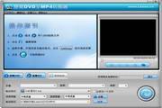 狸窝dvd至mp4转...