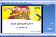 全国计算机等级考试二级(C语言)-软件教程第二章 C程序设计的初步知识