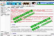 局域网监控一线通 2015收费终结版