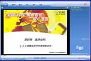 全国计算机等级考试二级(C语言)-软件教程第四章 选择结构