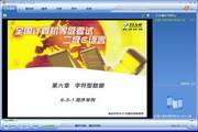 全国计算机等级考试二级(C语言)-软件教程第六章 字符型数据
