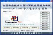 中星睿典全国专业技术人员计算机应用能力考试Excel2003模