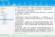 2016版医学高级职称考试宝典(外科护理) 11.0