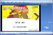 全国计算机等级考试二级(C语言)-软件教程第八章 指针