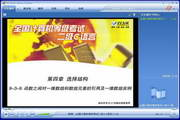 全国计算机等级考试二级(C语言)-软件教程第九章 数组