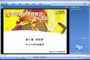 全国计算机等级考试二级(C语言)-软件教程第十章 字符串