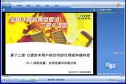 全国计算机等级考试二级(C语言)-软件教程第十二章