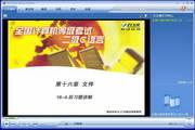 全国计算机等级考试二级(C语言)-软件教程第十六章