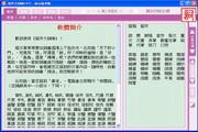 写作大词海2014繁体中文版 Build 2014.05.15