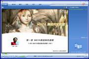 Maya 高级角色建模篇-软件教程