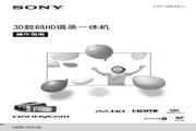 索尼HDR-TD10E数码摄像机使用说明书