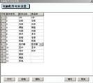 天翼电脑行业版 6.1
