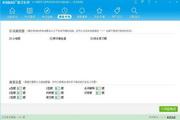 2015版医学三基考试宝典(临床功能检查) 11.0