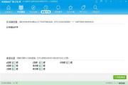 2015版医学三基考试宝典(物理治疗学) 11.0