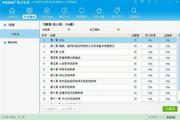 2015版医学三基考试宝典(病理科) 11.0