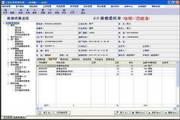 三创汽修管理软件(连锁版) 2012